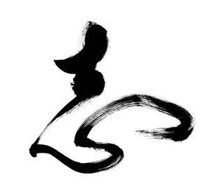 画像1: 仏事用 あいさつ状 ハガキ (1)